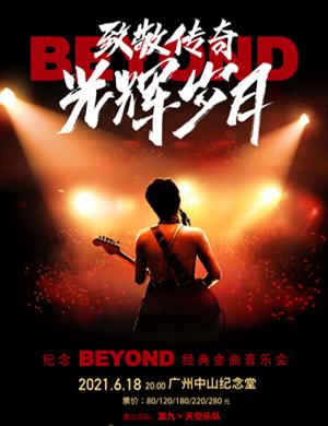 2021纪念Beyond广州演唱会