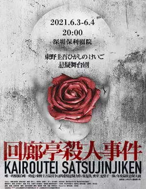 舞台剧《回廊亭杀人事件》深圳站