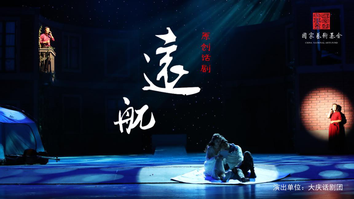 2021国家艺术基金原创话剧《远航》-郑州站