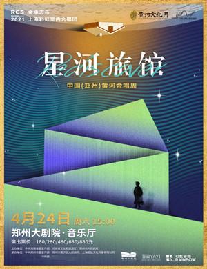 2021金承志与彩虹合唱团郑州音乐会