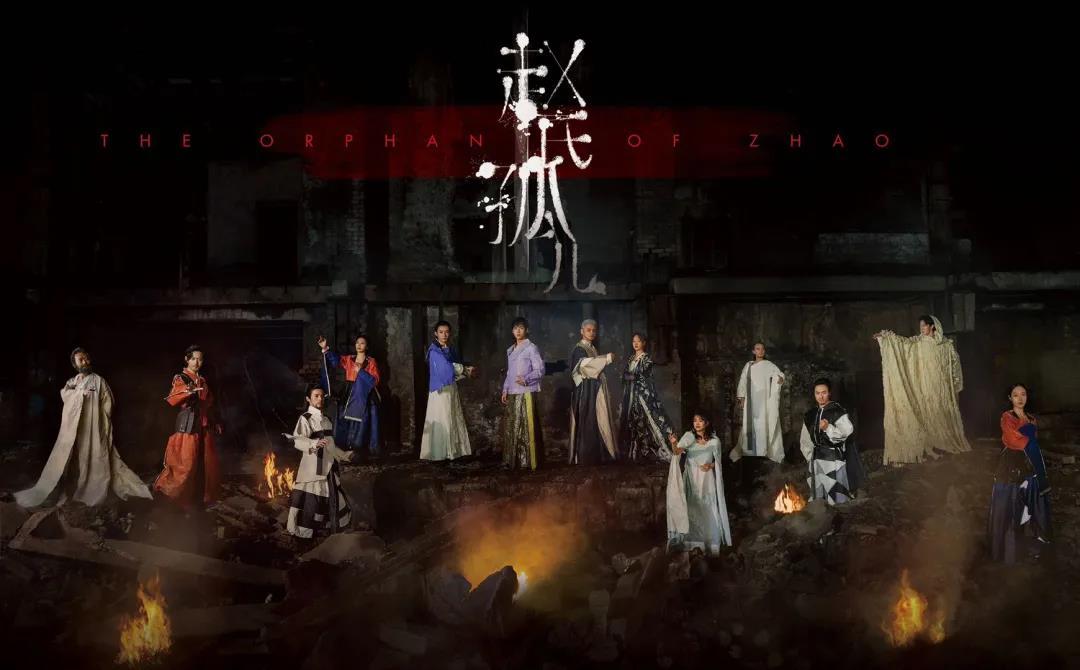 2021原创音乐剧《赵氏孤儿》-济南站