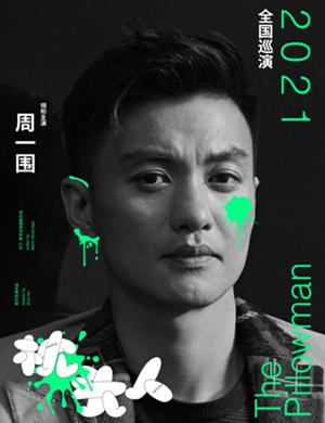 2021鼓楼西制造·周一围领衔主演话剧《枕头人》-郑州站