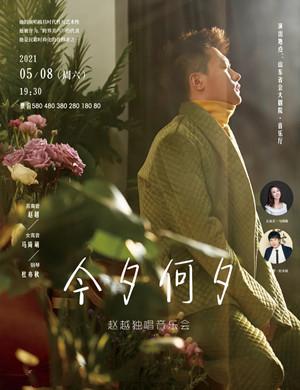 2021赵越济南音乐会