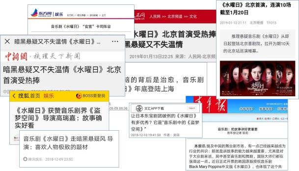 2021大船文化·悬疑推理音乐剧《水曜日》中文版-天津站