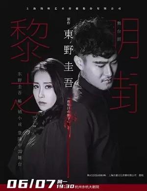 悬疑剧《黎明之街》杭州站