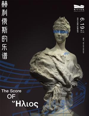 光芒乐团郑州音乐会