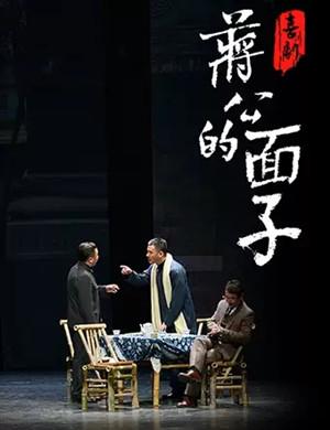 2021话剧蒋公的面子深圳站