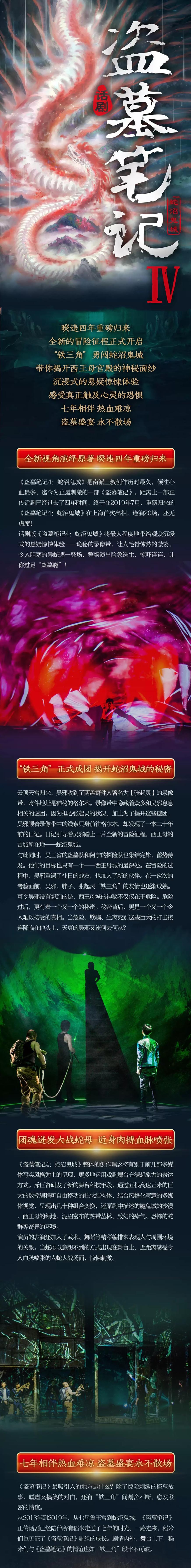 2021大型魔幻惊悚话剧《盗墓笔记IV:蛇沼鬼城》-北京站