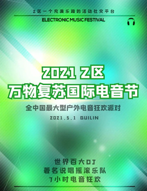 2021桂林Z区万物复苏电音节