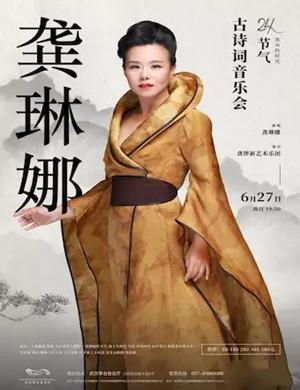 2021龚琳娜武汉音乐会
