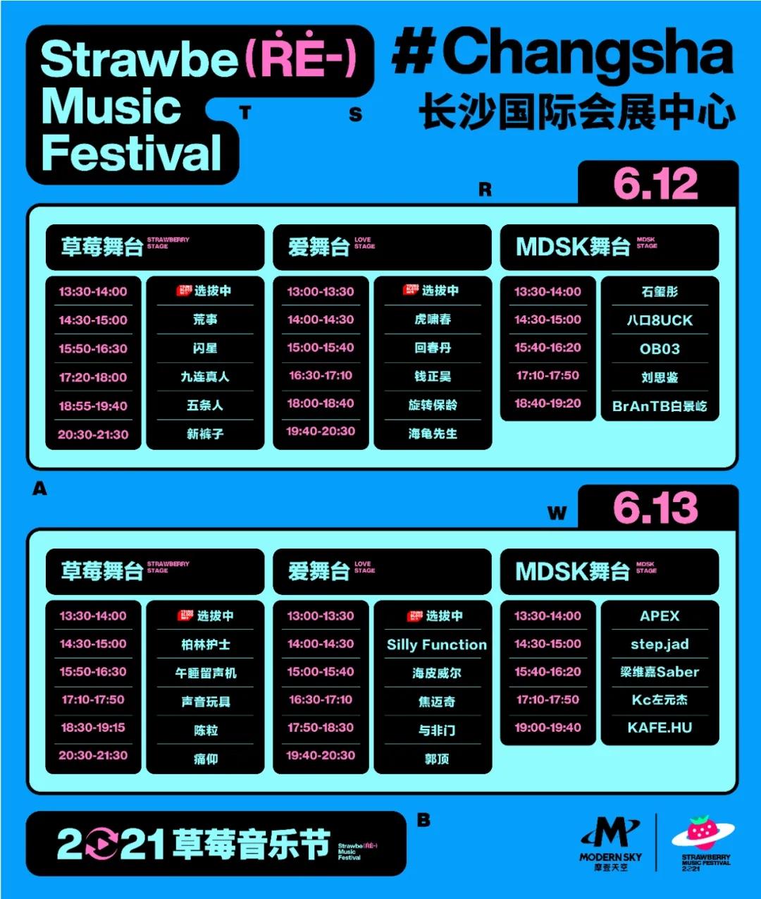 2021长沙草莓音乐节