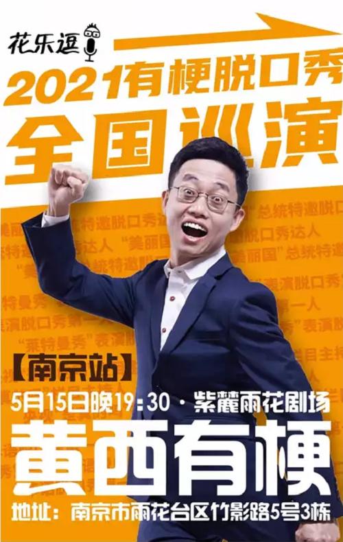 2021黄西中文脱口秀专场-南京站