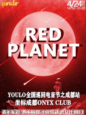 2021成都YOULO电音节RED PLANET