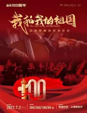2021我和我的祖国上海音乐会