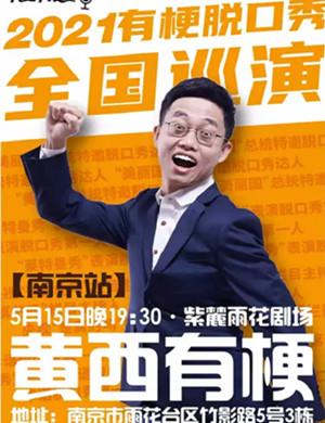 2021黄西南京脱口秀
