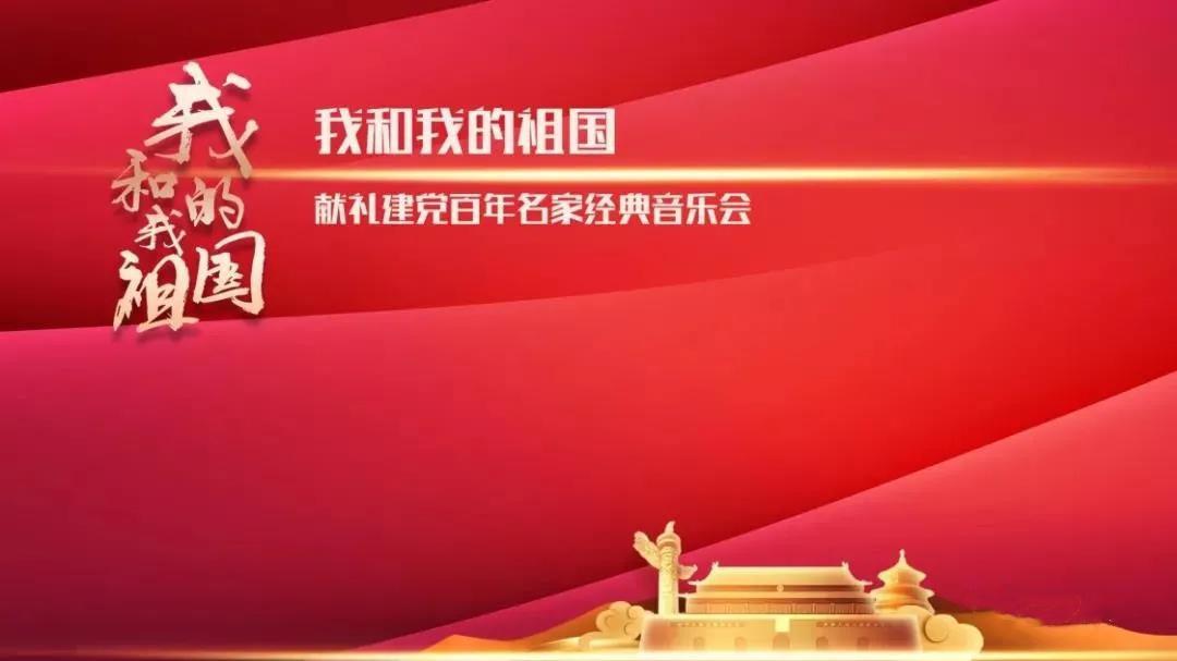 2021《我和我的祖国》红色经典旋律音乐会-上海站