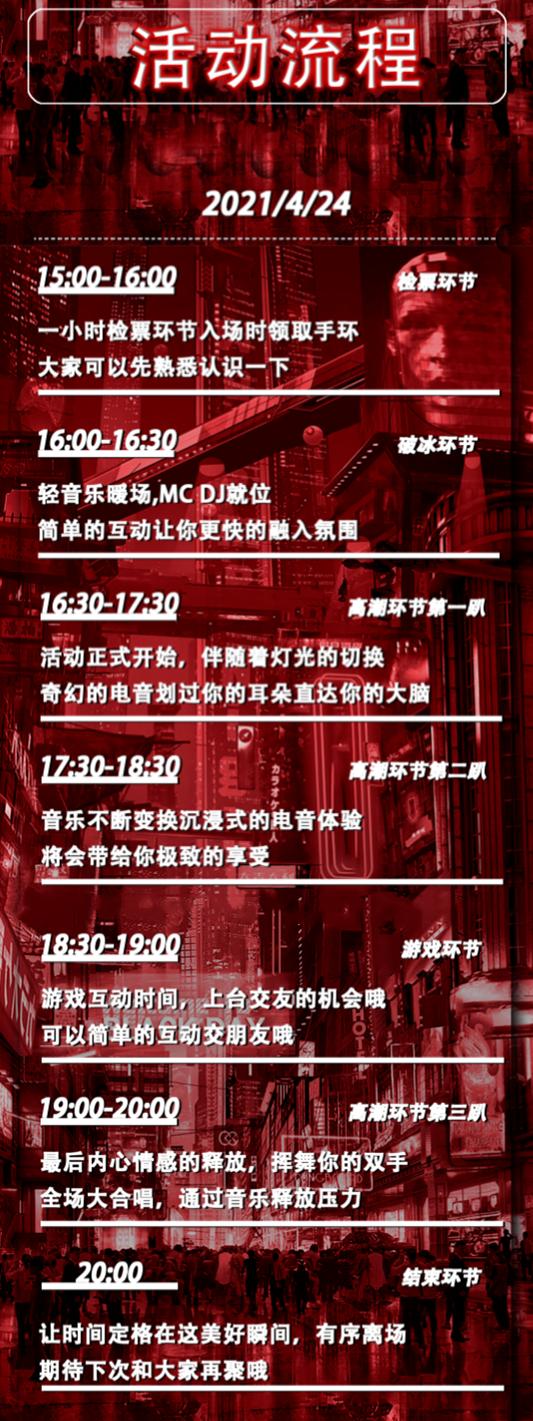 2021YOULO RED PLANET电音节全国巡回-成都站