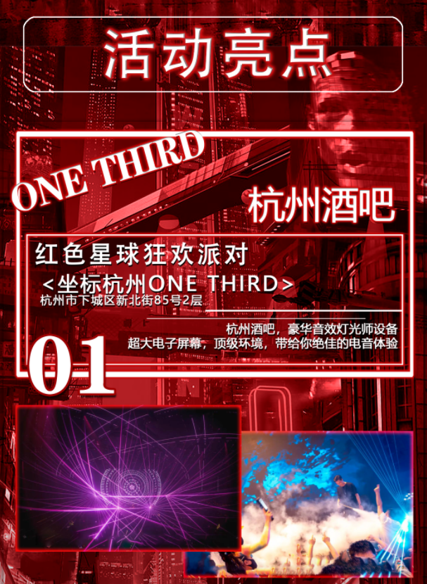 2021YOULO RED PLANET全国巡回电音节-杭州站