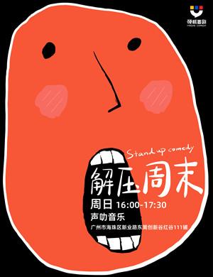 2021硬核喜剧脱口秀广州站