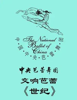 2021交响芭蕾世纪北京站
