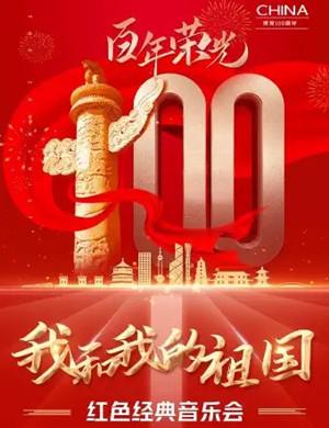 2021我和我的祖国杭州音乐会
