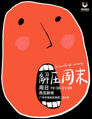 2021硬核喜剧周末脱口秀广州站