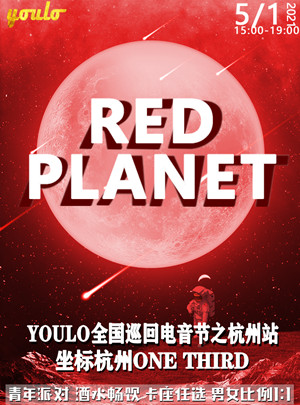 2021杭州YOULO电音节RED PLANET