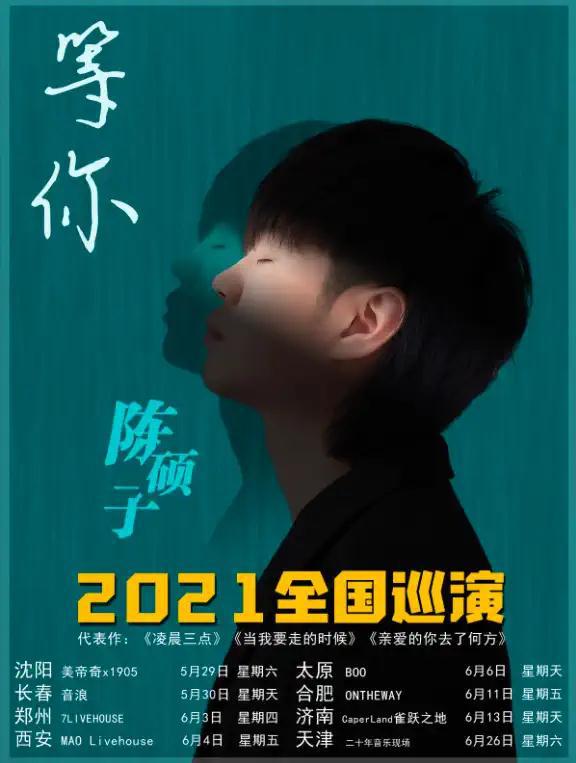 """2021陈硕子""""等你""""全国巡演-郑州站"""