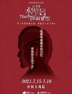 2021音乐剧水曜日上海站