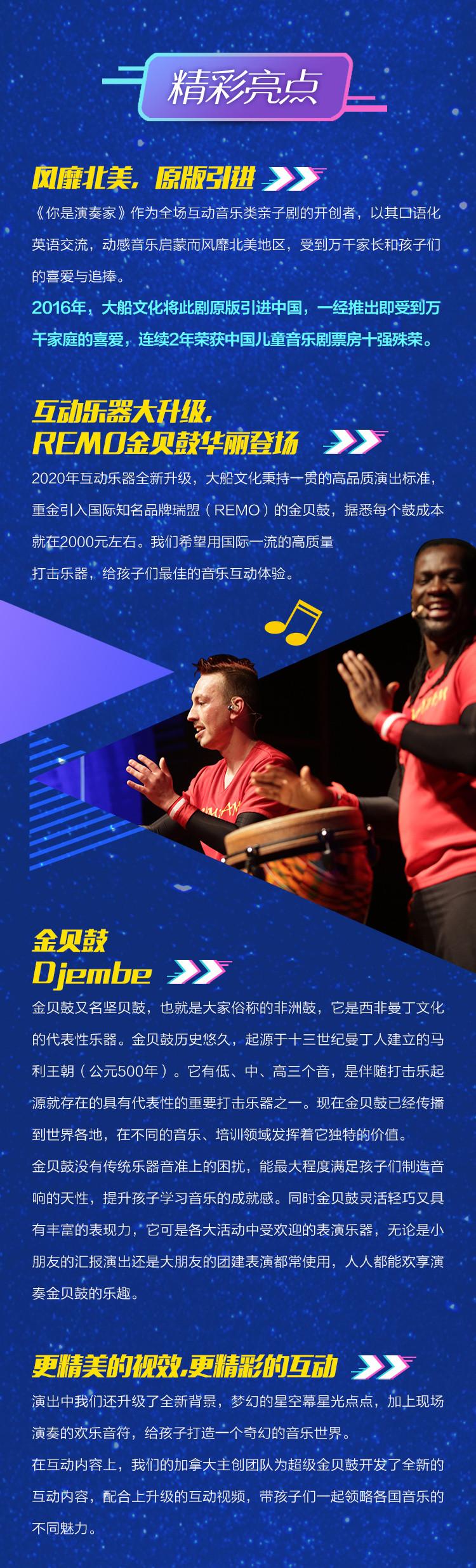 2021加拿大原版音乐启蒙·全场互动亲子剧 《你是演奏家2·超级金贝鼓》-西安站