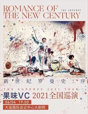 2021果味VC大连演唱会