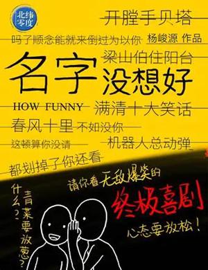 2021喜剧名字没想好杭州站