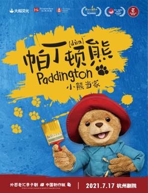 2021大船文化·外百老汇亲子剧《帕丁顿熊之小熊当家》中国制作版-杭州站