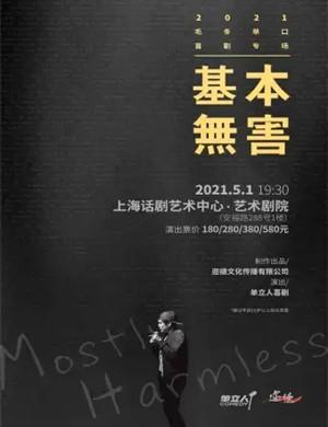 2021毛书记上海脱口秀专场
