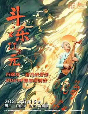 2021方锦龙济宁音乐会