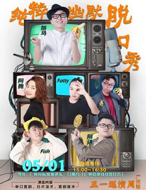 2021纯粹幽默广州粤语脱口秀专场