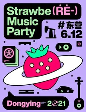 东营草莓音乐派对