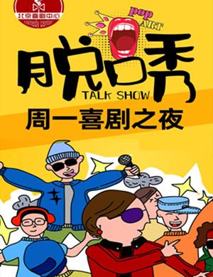 爆笑喜剧之夜周一脱口秀专场北京站