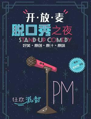 开放麦脱口秀之夜北京站