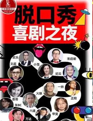周六脱口秀之夜北京站