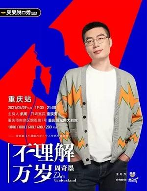 2021周奇墨重庆脱口秀