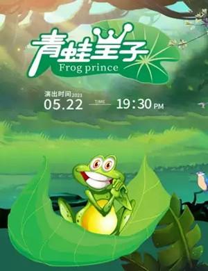 2021童话剧青蛙王子郑州站