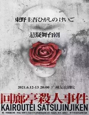 2021舞台剧回廊亭杀人事件广州站