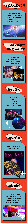 2021五一魔都TT电音节 春心萌动,快乐星球的潮流电音狂欢,以电音之名启动五一假期!-上海站