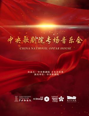 2021中央歌剧院郑州音乐会