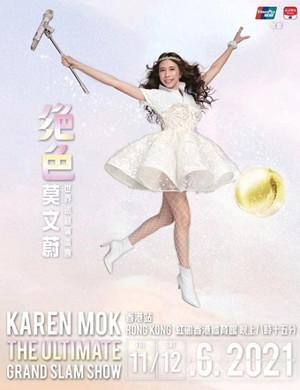 2021莫文蔚香港演唱会
