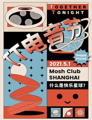 2021上海TT电音节