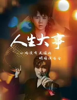 2021郭聪明刘凤瑶杭州演唱会