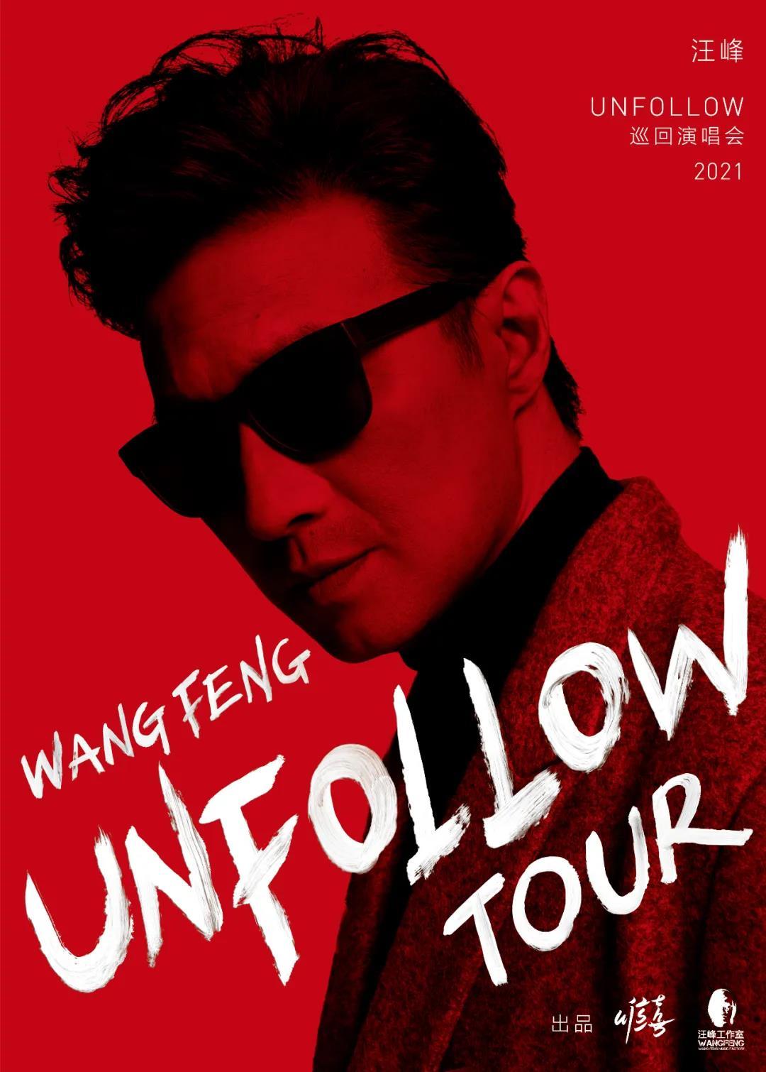 """2021汪峰""""UNFOLLOW""""全国巡回演唱会-杭州站"""