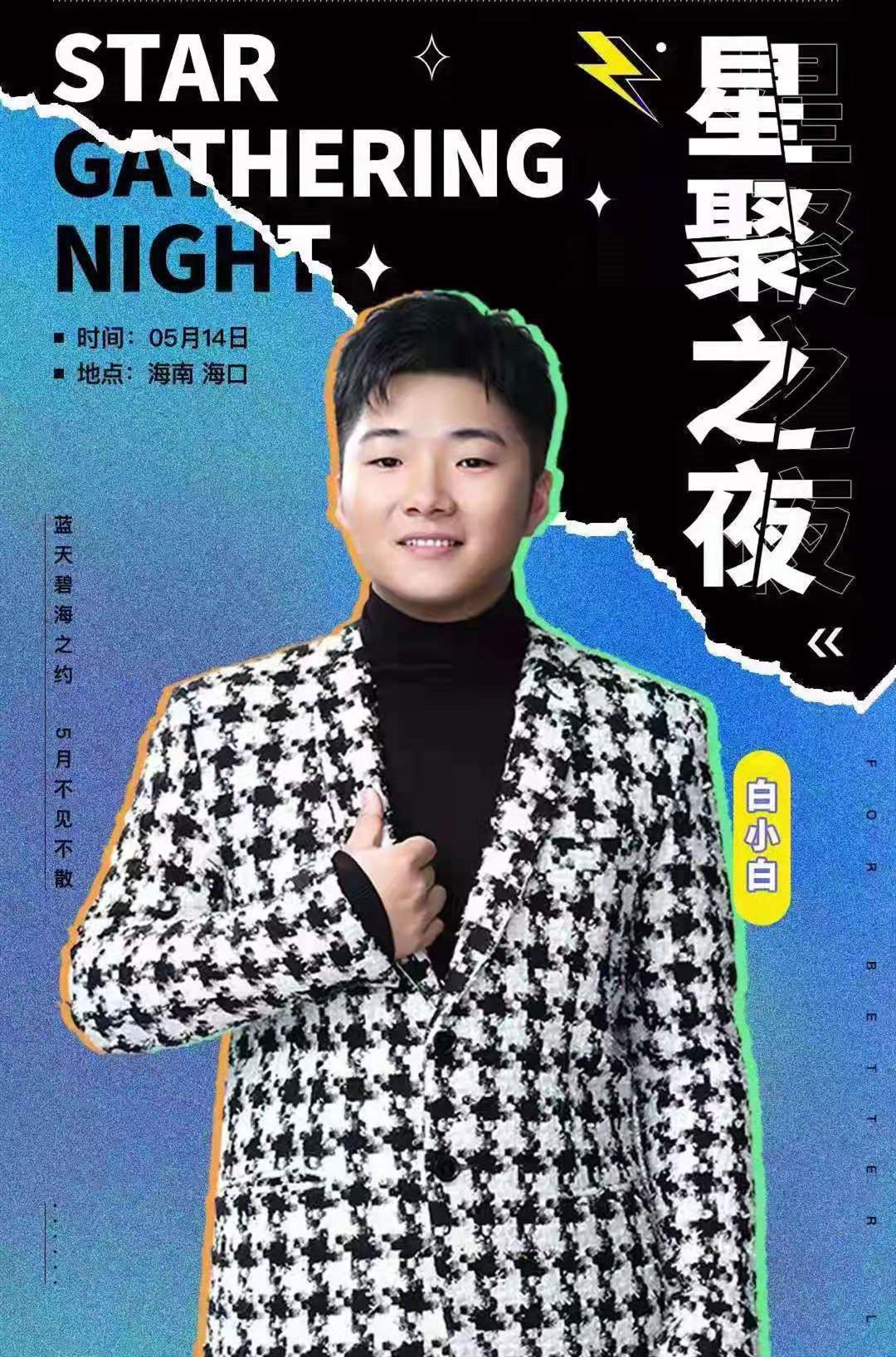 2021星聚之夜群星演唱会-海口站